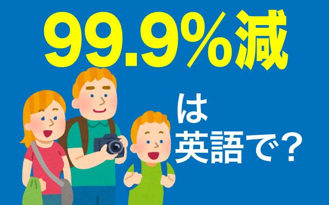 訪日外国人【99.9%減】って英語で何て言う?