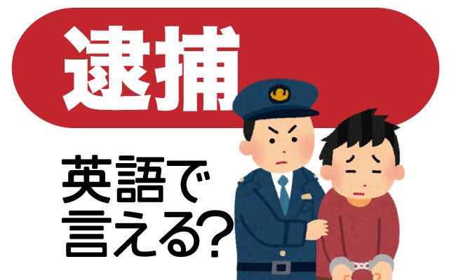 現職国会議員の【逮捕】が話題ですが英語で何て言う?