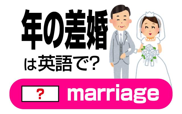 年齢が離れた【年の差婚】って英語で言える?
