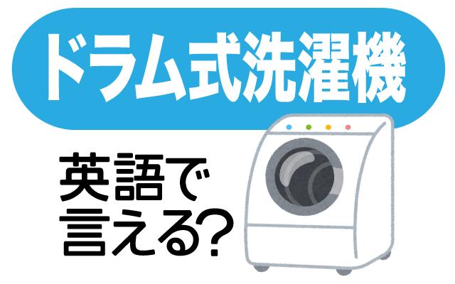 【ドラム式洗濯機】って英語で何て言う?