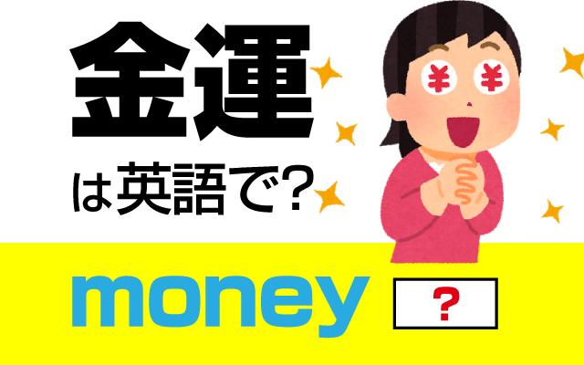 占いの【金運】って英語で何て言う?