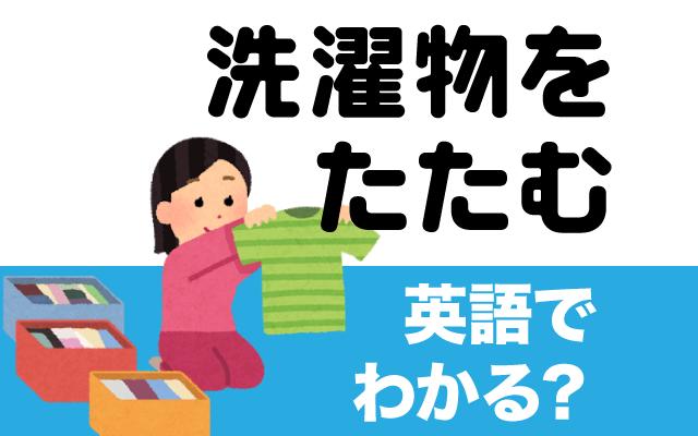 【洗濯物をたたむ】って英語で何て言う?