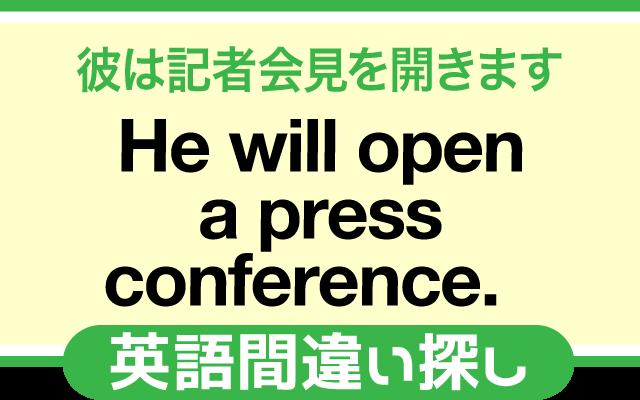 英語の間違い探し【彼は記者会見を開きます】の英文にあるミスは?