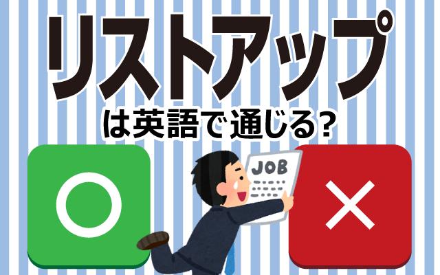 仕事で使う【リストアップ】って英語で通じる?