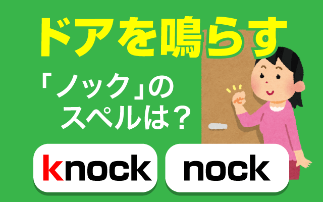 英語でコンコン「ドアを鳴らす」は【knock?nock?】