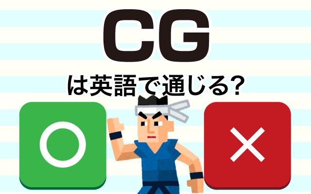 映画やゲームなどに使われる【CG】って英語で通じる?