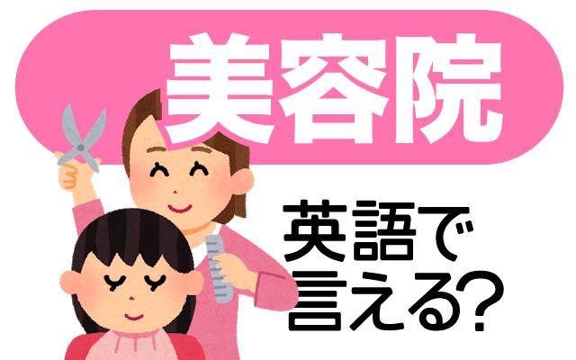 【美容院】って英語で何て言う?