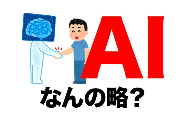 人工知能を意味する【AI】って英語で何の略?