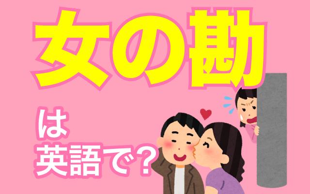 【女の勘】って英語で何て言う?