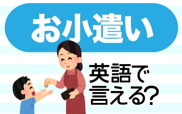 毎月もらえる【お小遣い】は英語で?