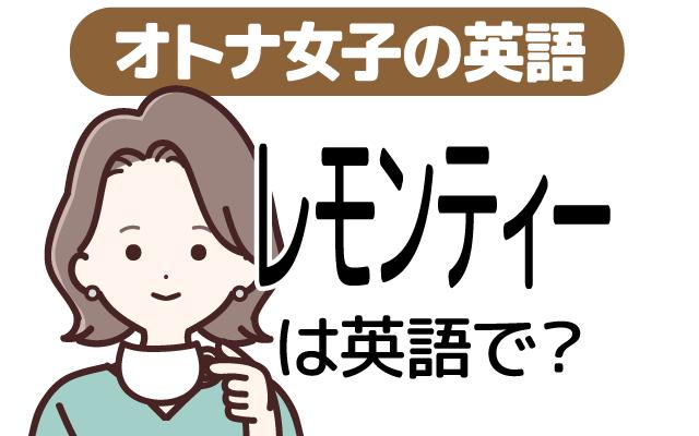 【レモンティー】って英語で言える?