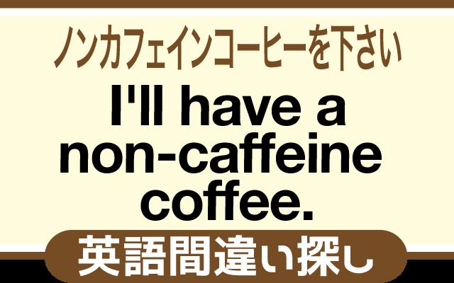 英語の間違い探し【ノンカフェインコーヒーを下さい】の英文にあるミスは?