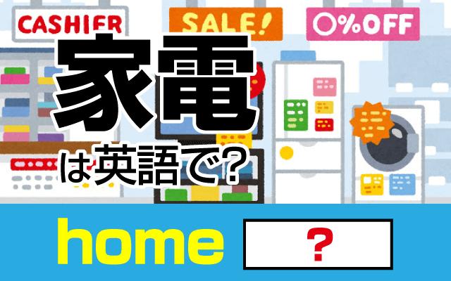 テレビやエアコンなどの【家電】は英語で?