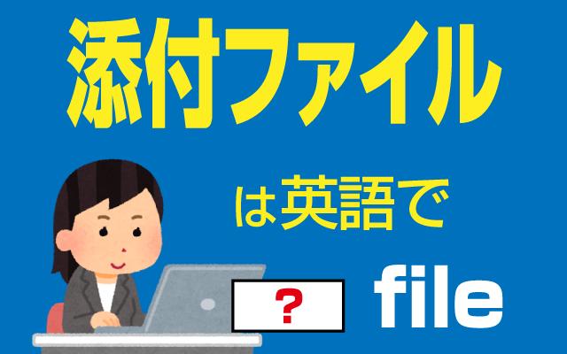 【添付ファイル】は英語で?