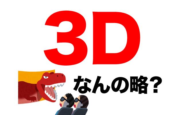 映画やゲームなどの【3D】って英語で何の略?