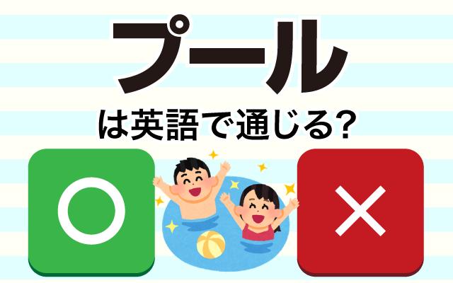 【プール】は英語で通じる?通じない和製英語?