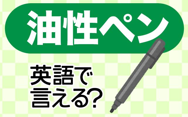 【油性ペン】って英語で言える?