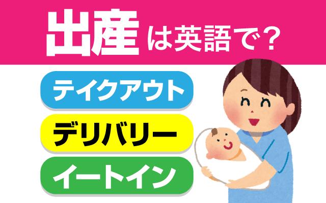 英語で【出産】の表現に使われる外食の表現は?