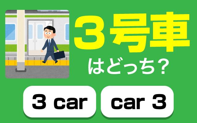 電車の【3号車】って英語で何て言う?