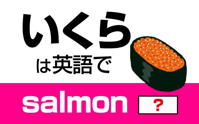 人気の寿司ネタ【いくら】は英語で?