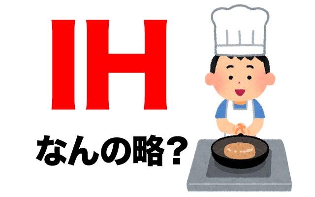電気で料理が出来る【IH】って英語で何の略?