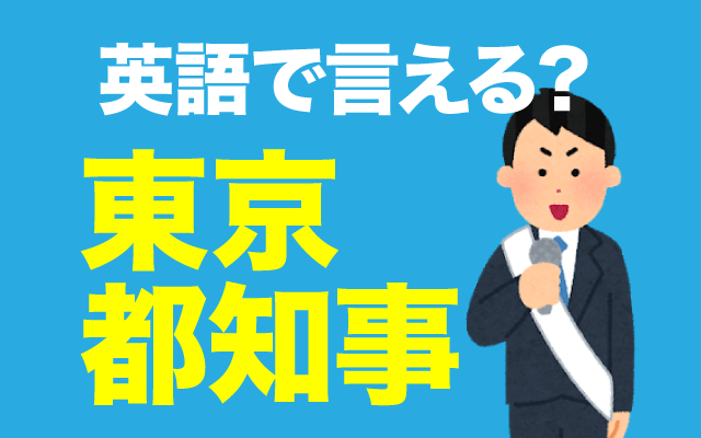 【東京都知事】って英語で何て言う?