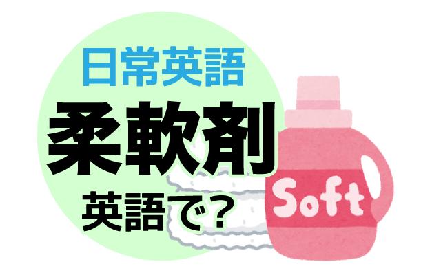 洗濯に使う【柔軟剤】って英語で何て言う?