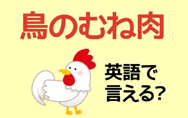 安くてヘルシーな【鳥のむね肉】は英語で何て言う?