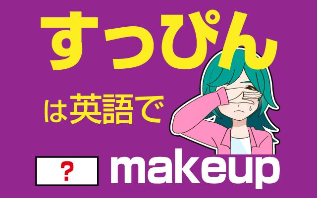 化粧無しの【すっぴん】って英語で何て言う?