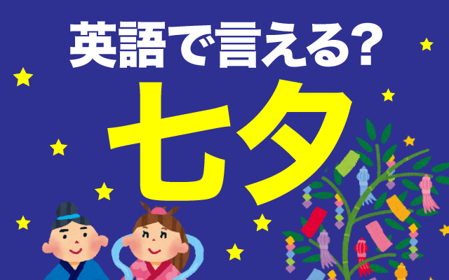 7月7日の【七夕】って英語で何て言う?