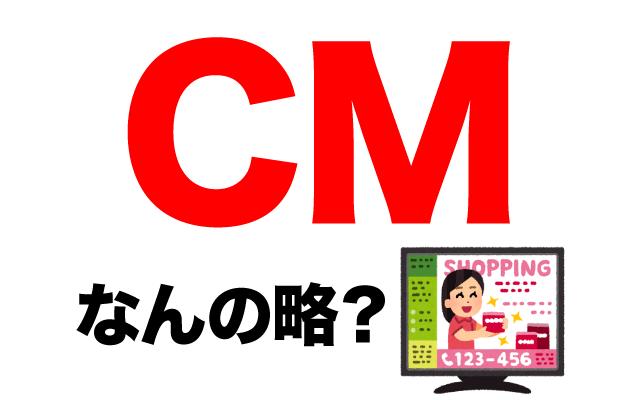 【CM】は英語で何の略?どんな意味?