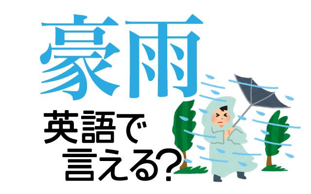 毎年被害が増えている【豪雨】は英語で?