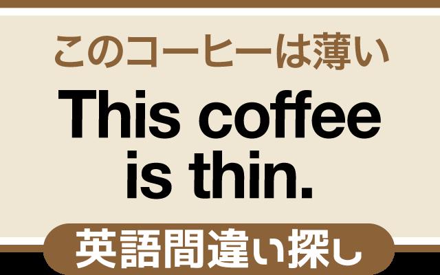 英語の間違い探し【このコーヒーは薄い】の英文にあるミスは?