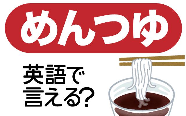 【めんつゆ】って英語で何て言う?