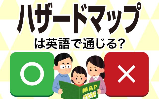 【ハザードマップ】は英語で通じる?通じない和製英語?