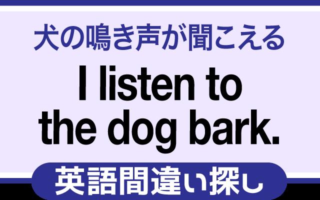 英語の間違い探し【犬の鳴き声が聞こえる】の英文にあるミスは?