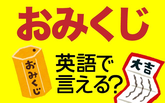 【おみくじ】って英語で何て言う?