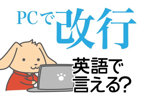 パソコンなどの【改行】は英語で?