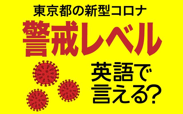東京都の新型コロナ【警戒レベル】は英語で何て言う?