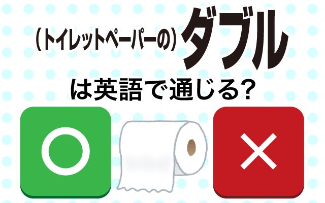 トイレットペーパーの【ダブル】は英語で通じる?通じない和製英語?