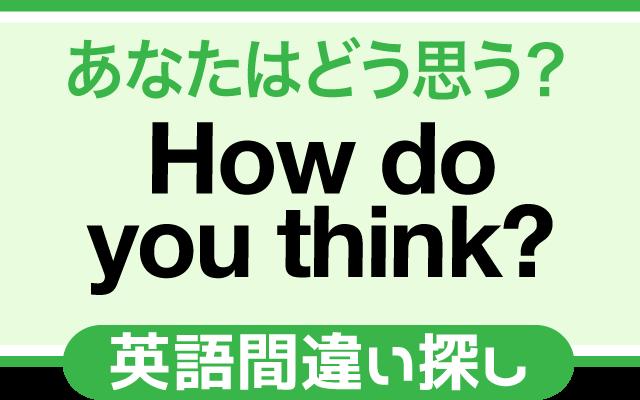 英語の間違い探し【あなたはどう思う?】の英文にあるミスは?