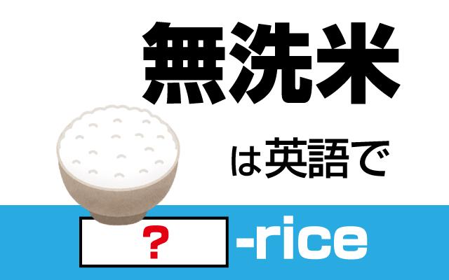 便利な【無洗米】って英語で何て言う?