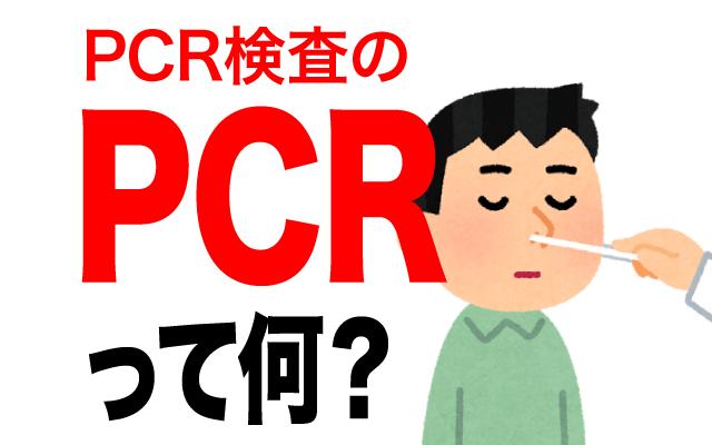 PCR検査の【PCR】って英語で何の略?