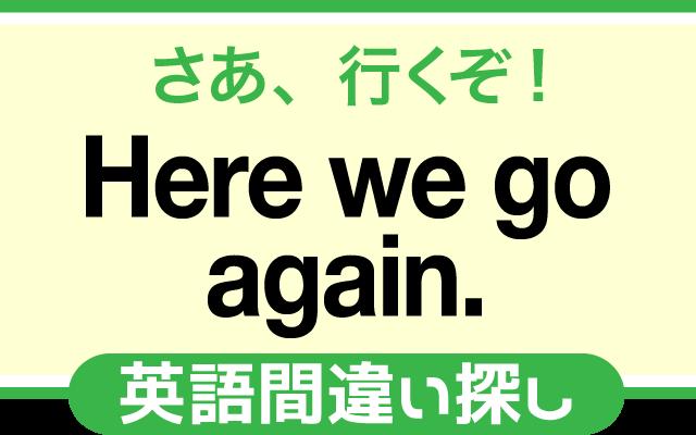 英語の間違い探し【さあ、行くぞ!】の英文にあるミスは?