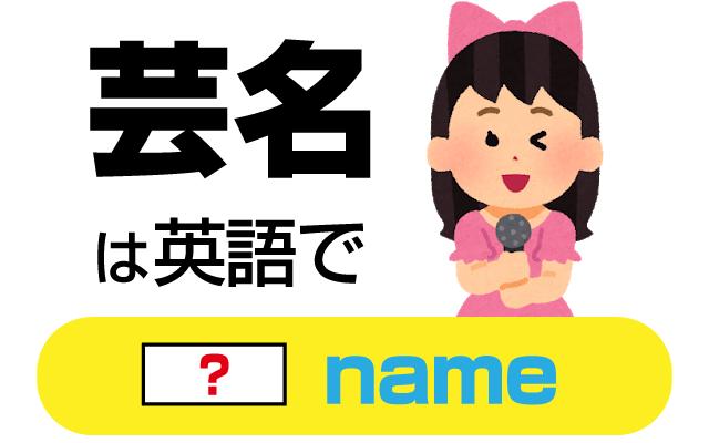芸能人の【芸名】は英語で何て言う?