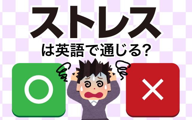 【ストレス】って英語で通じる?