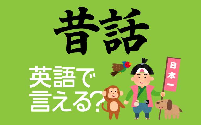 【昔話】って英語で何て言う?