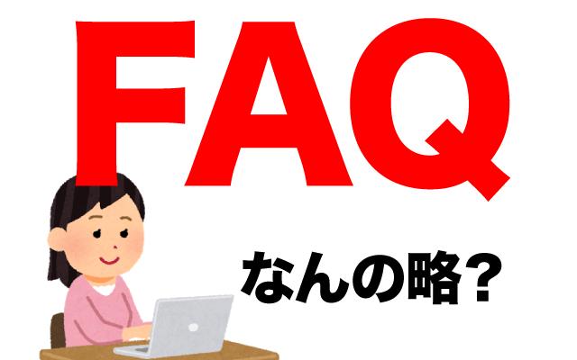 サイトにある【FAQ】って英語で何の略?FAQってどんな意味?