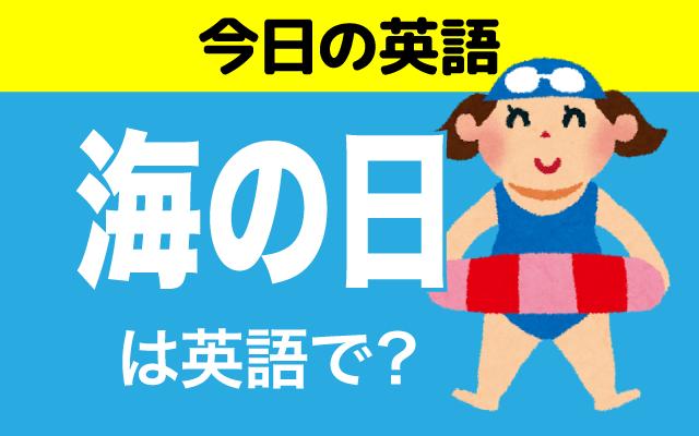 7月の祝日【海の日】は英語で何て言う?