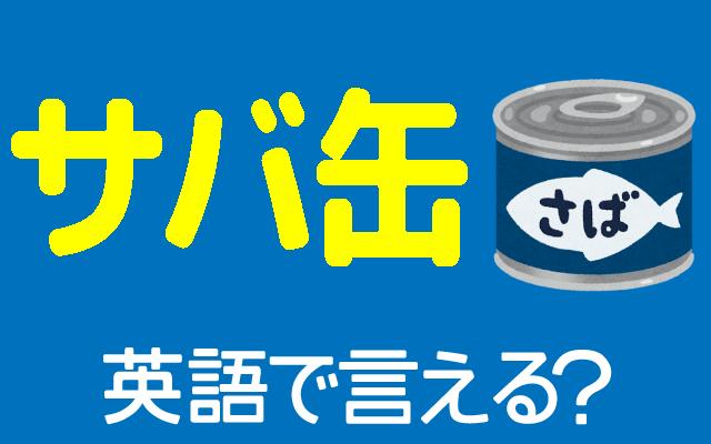 鯖が入った【サバ缶】は英語で何て言う?